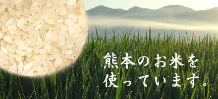 熊本のお米を使っています