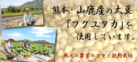 熊本・山鹿産の大豆を使用しています